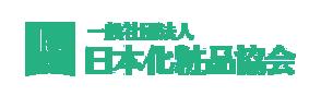 一般社団法人 日本化粧品協会