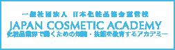 一般社団法人 日本化粧品協会運営校 JAPAN COSMETIC ACADEMY 化粧品関連のビジネスのプロを育てるアカデミー