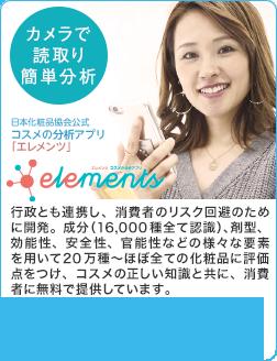 日本化粧品協会公式アプリ「コスメの分析アプリ」