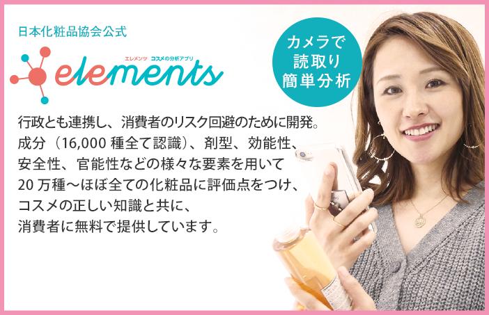 日本化粧品協会公式 美容関連の商品分析アプリ「エレメンツ」