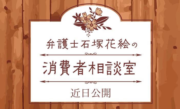 弁護士石塚花絵の消費者相談室