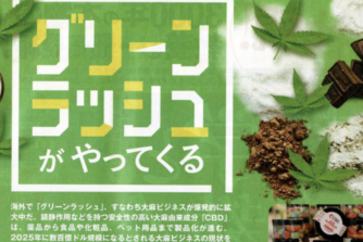 カンナビジオール(CBD)特集「グリーンラッシュがやってくる」が週刊ダイアモンドに掲載されました。